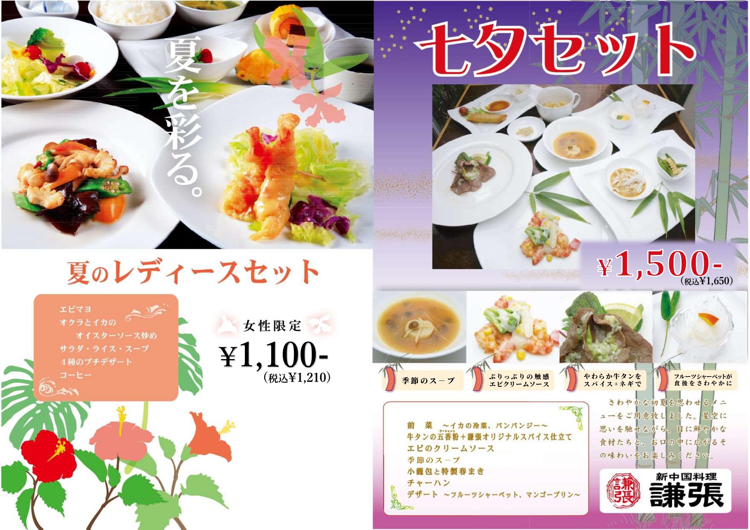 七夕レディースセット_page-0001