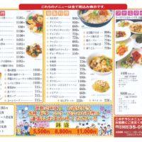 最新★出前税込み_page-0001