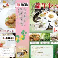 端午・レディース(最新)_page-0001 (1)