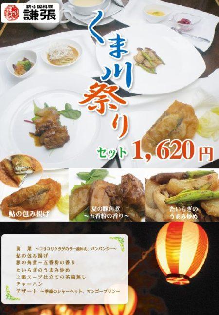 kumagawa-img2
