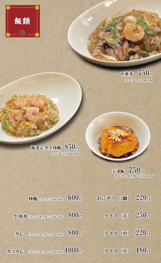 menu-han