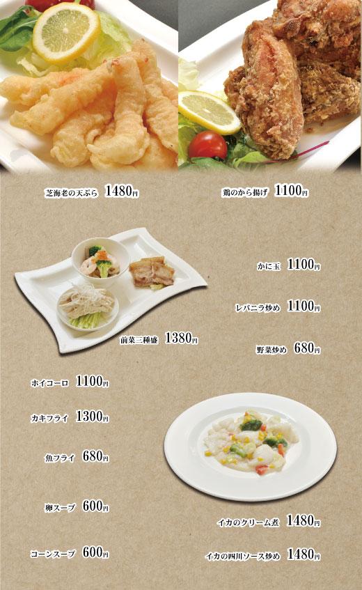 menu-ippin02
