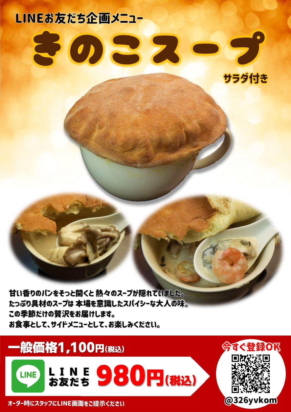 【POP】きのこスープ_page-0001