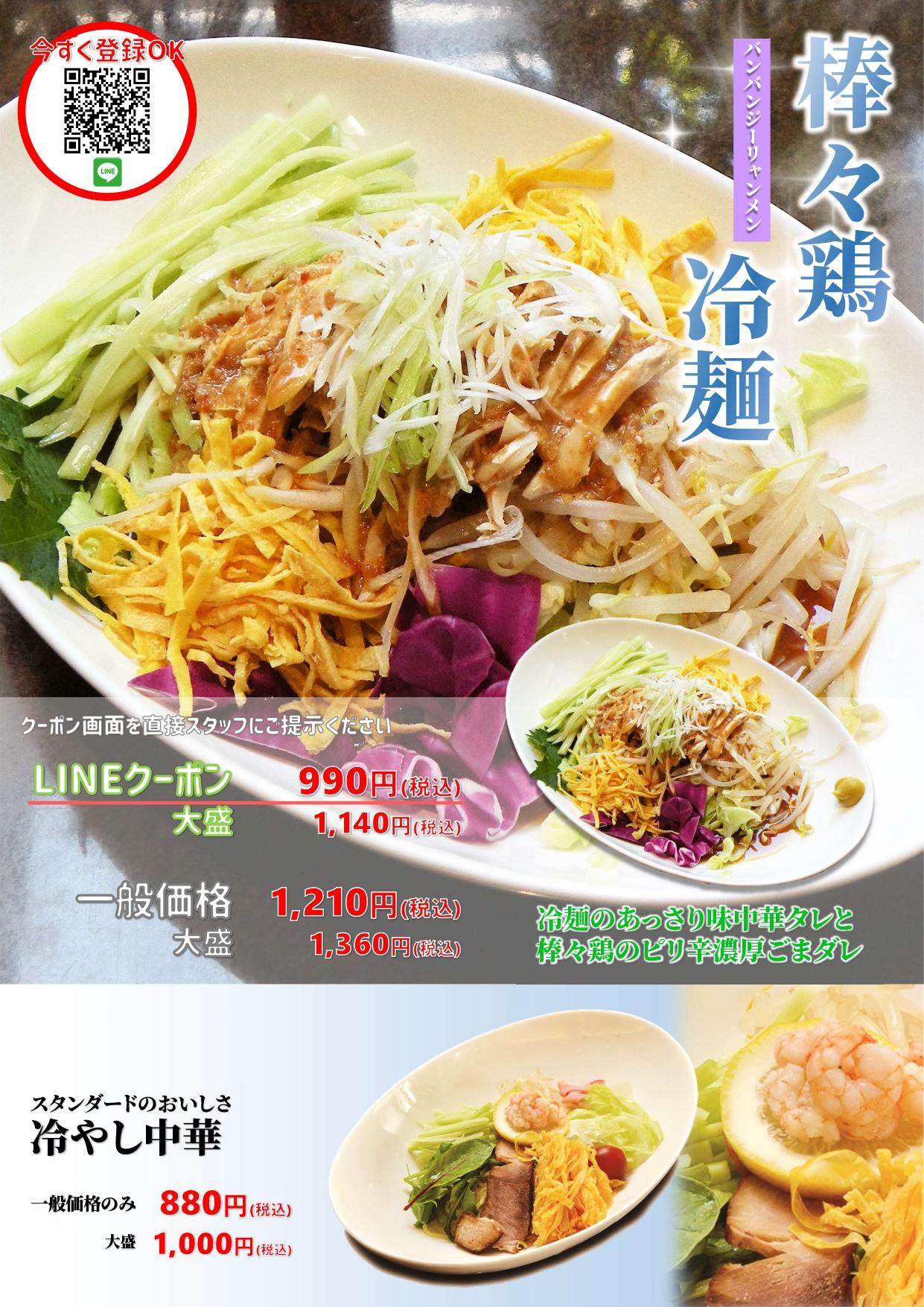 ばんばん_page-0001 (1)