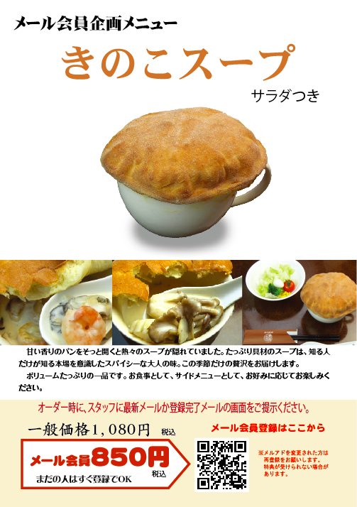 kinoko_soup